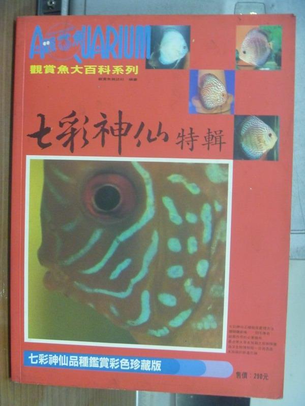 【書寶二手書T3/寵物_PLH】觀賞魚大百科_23期_七彩神仙特輯