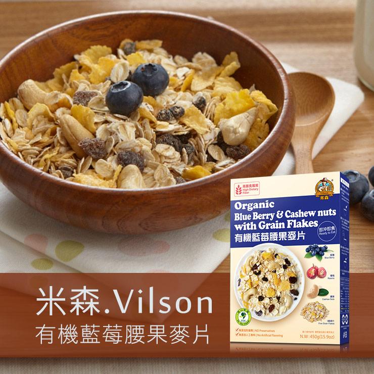 【米森】有機藍莓腰果麥片(450g)★冰湖雪水灌溉★香脆腰果x北美藍莓x黑葡萄乾