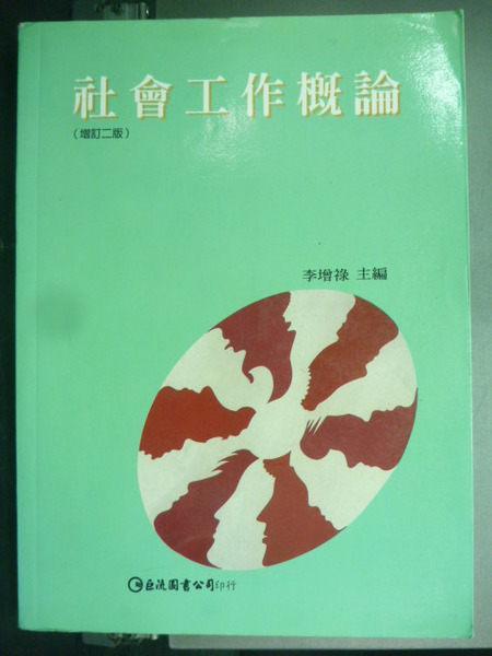 【書寶二手書T9/大學社科_XEC】社會工作概論 2/e_原價580_李增祿