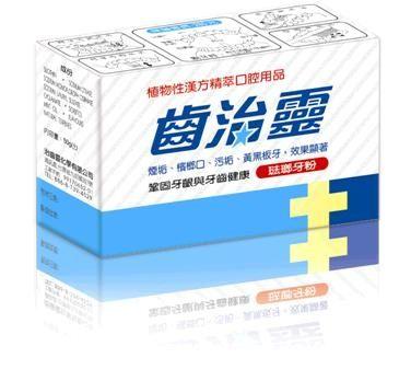 【齒治靈琺瑯牙粉】50g (單次購買6盒加贈隨身包12包)