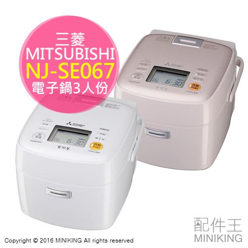 【配件王】日本代購 日本製 MITSUBISHI 三菱 NJ-SE067 IH電子鍋 3人份 備長炭 炭炊釜 另 象印 BU10