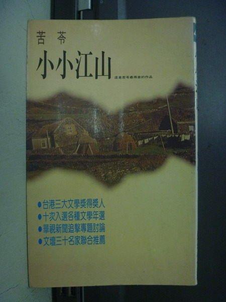 【書寶二手書T4/短篇_ONV】小小江山_苦苓