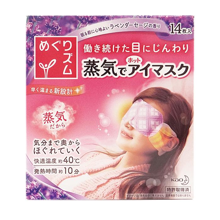 素晴館 日本花王 蒸氣感溫熱眼罩(盒裝)(薰衣草)(14枚入/盒)