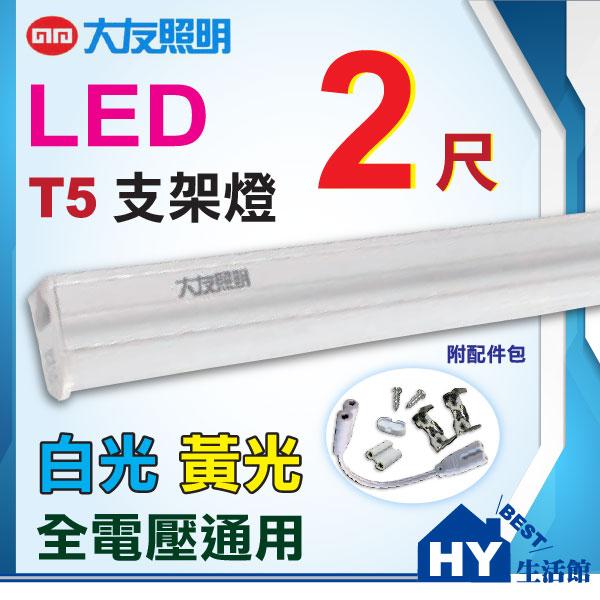 大友照明 LED T5 支架燈 二尺 一體成型鋁支架燈 LED支架燈 2尺 LED層板燈 燈管 【可選 白光 黃光】