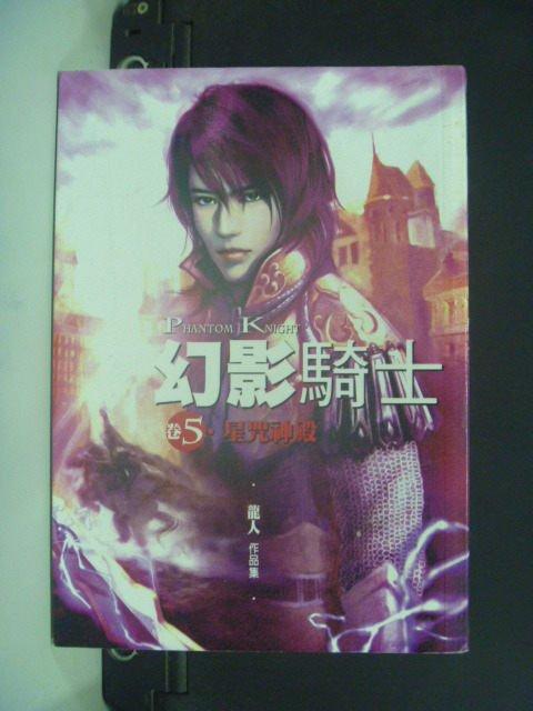 【書寶二手書T7/一般小說_JMM】幻影騎士(卷5)星咒神殿_龍人