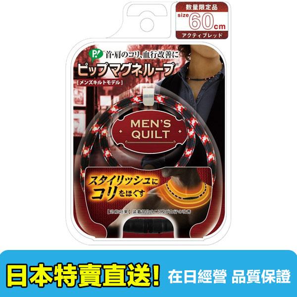 【海洋傳奇】【日本60cm藍色現貨一個日本直送免運】日本 易利氣磁力項圈 男生版 紅/黑/藍色  60cm
