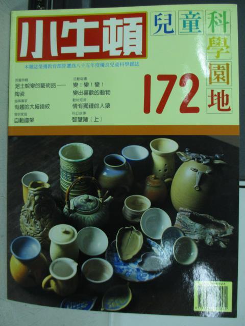 【書寶二手書T1/兒童文學_YDA】小牛頓_172期_泥土蛻變的藝術品-陶瓷等