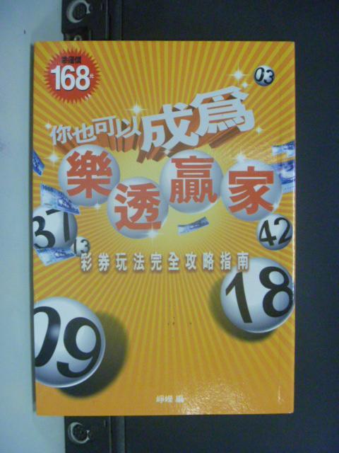【書寶二手書T6/嗜好_NQY】你也可以成為樂透贏家_崢嶸