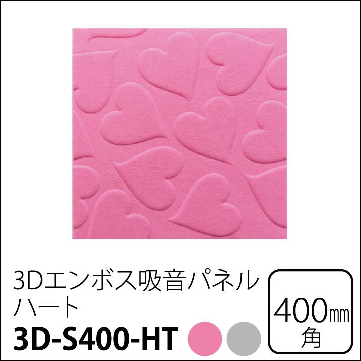 隔音/吸音/吸音板/壁面裝飾/噪音/音樂室/視聽室/3D壓紋吸音背板(心型)【宜室宜家3D-S400-HT】