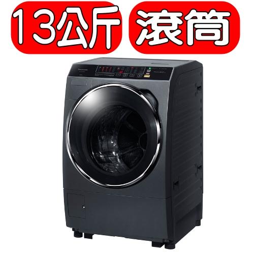 《結帳打95折》Pannasonic國際牌【NA-V130BDH-G】洗衣機《13公斤,滾筒,洗脫烘》