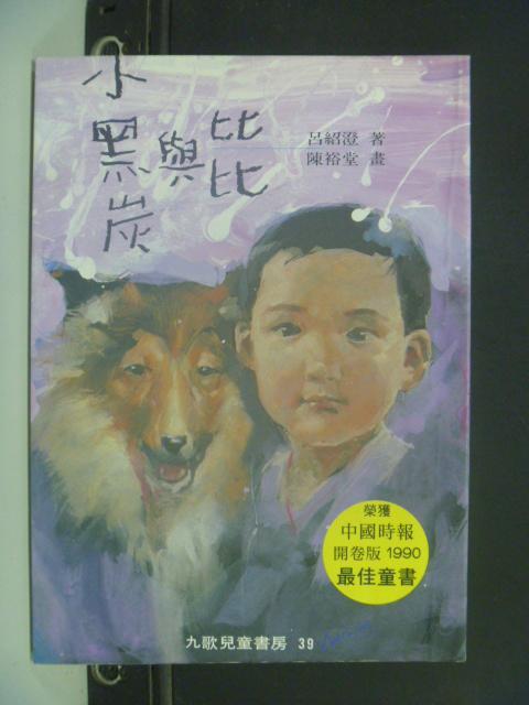 【書寶二手書T3/兒童文學_NPT】小黑炭和比比_呂紹澄