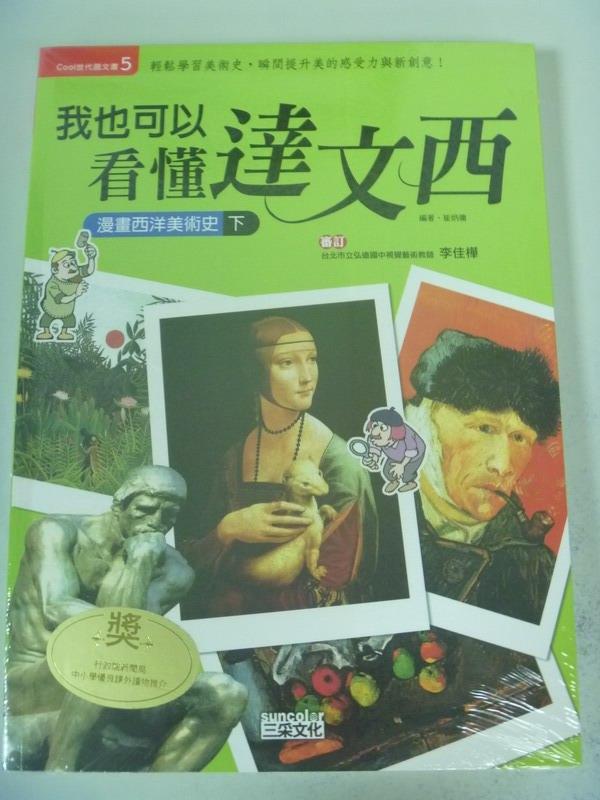 【書寶二手書T7/藝術_ZCV】我也可以看懂達文西 漫畫西洋美術史(下)_崔炳庸_未拆
