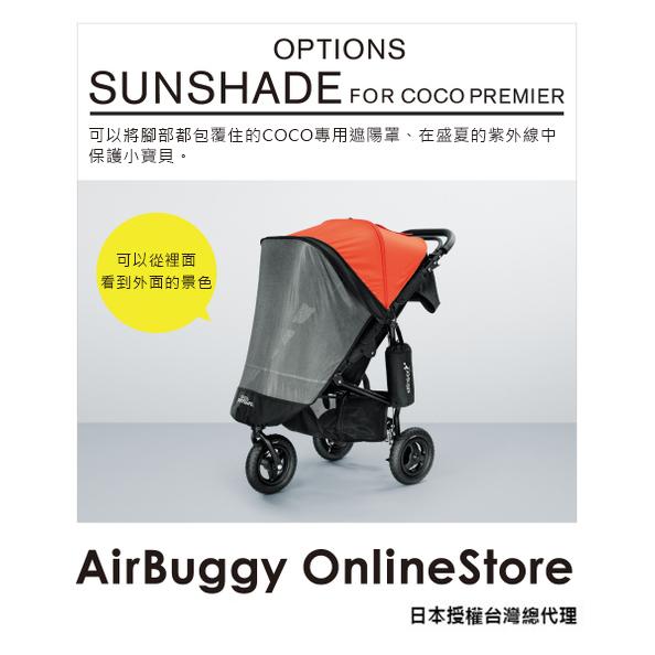 AirBuggy PREMIER專用遮陽罩