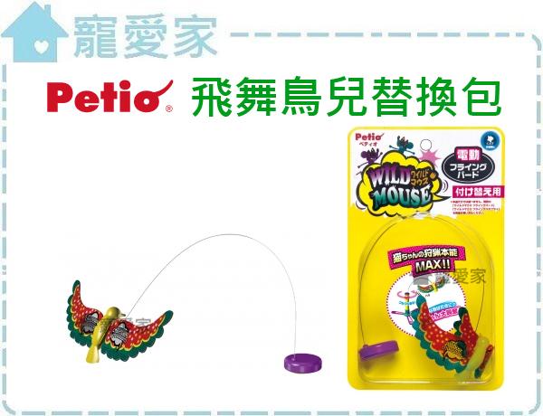 ☆寵愛家☆日本Petio飛舞鳥兒補充包