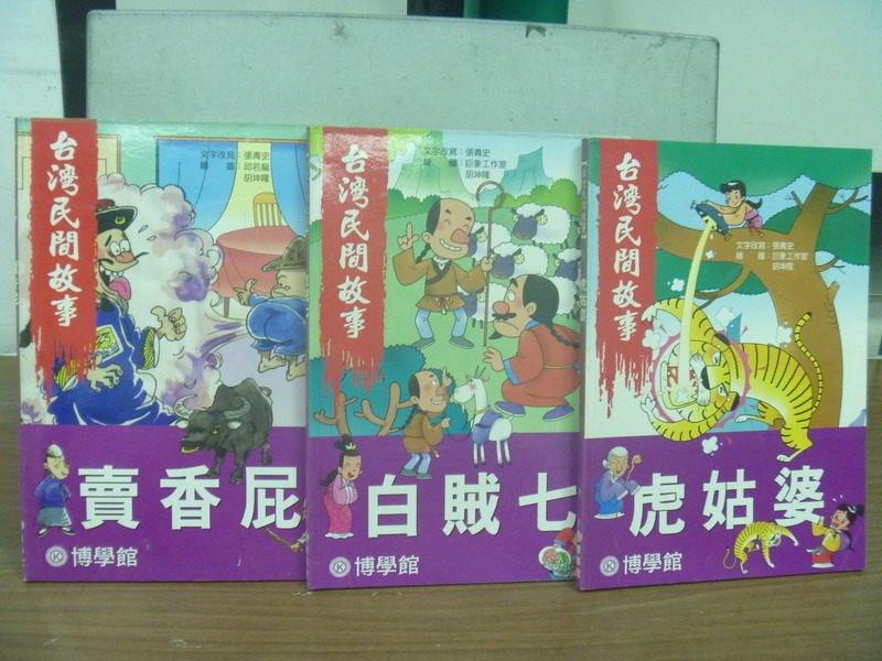 【書寶二手書T5/少年童書_ISK】台灣民間故事_3本合售_麥香屁_白賊七_虎姑婆_