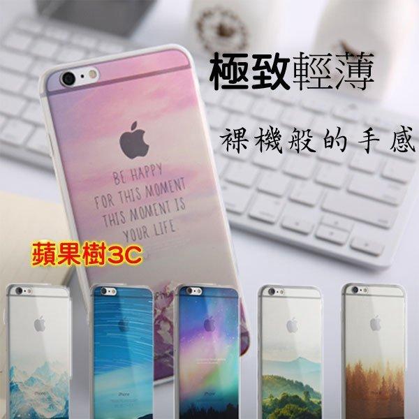 日本 iPhone 6 I6 PLUS I5 5S 風景畫 藝術風 超薄 透明 全包覆 手機殼 軟殼 保護殼