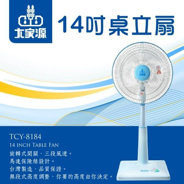 大家源 14吋桌立扇/電風扇TCY-8184