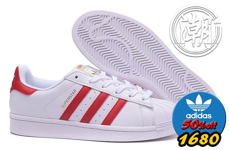 歲末出清Adidas SuperstarII 80S 街頭經典 愛迪達 金標 紅色 復古百搭 男女 情侶鞋 休閒鞋【T137】