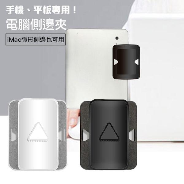 【創駿】iMac 5k 側邊手機平板夾 筆電 專用電腦螢幕手機平板夾