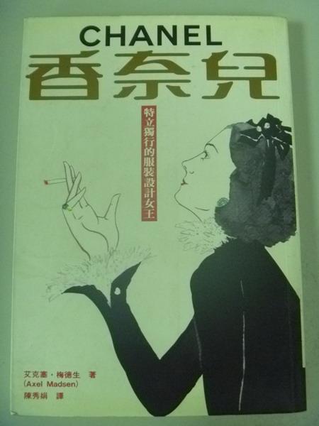 【書寶二手書T6/傳記_IAD】香奈兒-特立獨行的服裝設計女王_艾克塞梅德