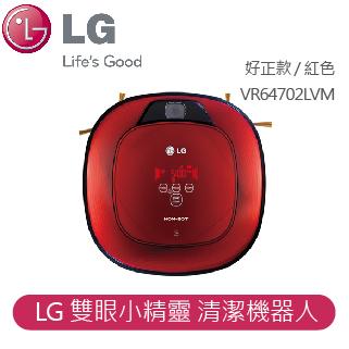 【LG】灰塵無處躲 角落也乾淨 LG 雙眼小精靈 清潔機器人 好正款 / 紅色 VR64702LVM