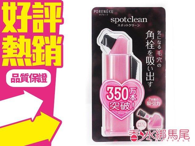 日本 NOBLE 鼻頭 粉刺 兩段式 清潔吸器 1入◐香水綁馬尾◐