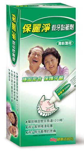 【保麗淨】假牙黏著劑 清新薄荷 60g (未滅菌)