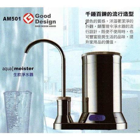 東麗 TORAY 淨水大師流量數值顯示淨水器 AM501