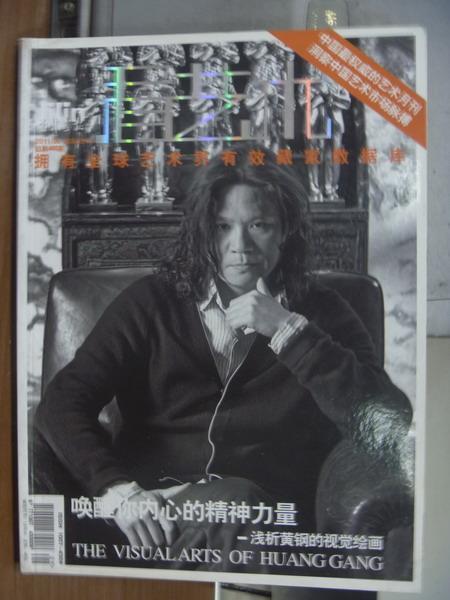【書寶二手書T1/雜誌期刊_PHP】看藝術_2011/6_Issue18_喚醒你內心的精神力量等