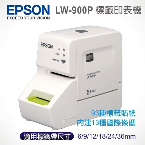 EPSON 標籤印表機 LW-900P 標籤機 產業專用高速條碼