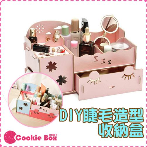 *餅乾盒子* DIY 睫毛造型 收納盒 收納架 化妝品 保養品 指甲油 化妝刷具 整理 桌上 置物盒