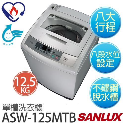 【台灣三洋 SANLUX】12.5kg 單槽洗衣機/ASW-125MTB