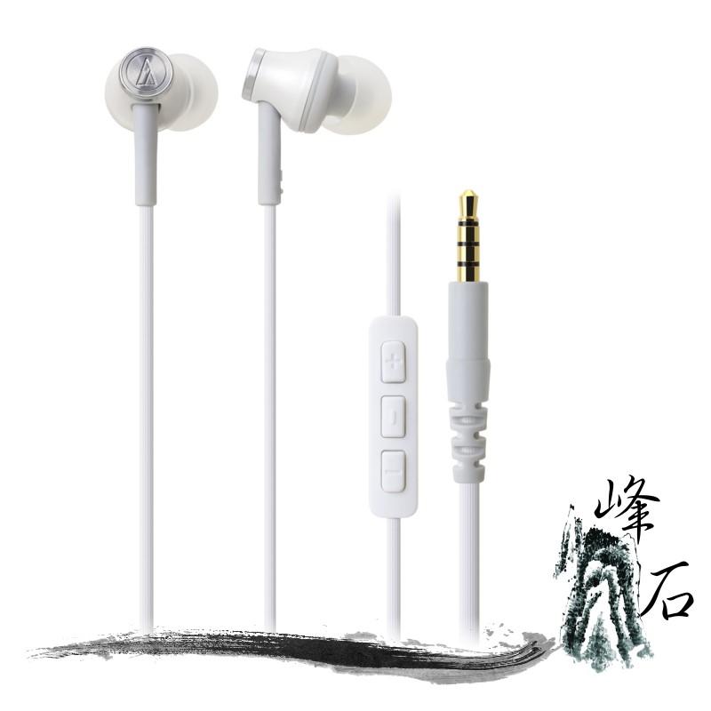 樂天限時促銷!平輸公司貨 日本鐵三角 ATH-CK330i 白  iPod/iPhone/iPad專用耳塞式耳機