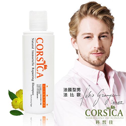 【CORSICA 科晳佳】永久花修復洗髮精-滋潤型