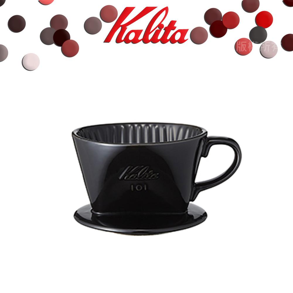 【日本】KALITA 101系列傳統陶製三孔濾杯(時尚黑)