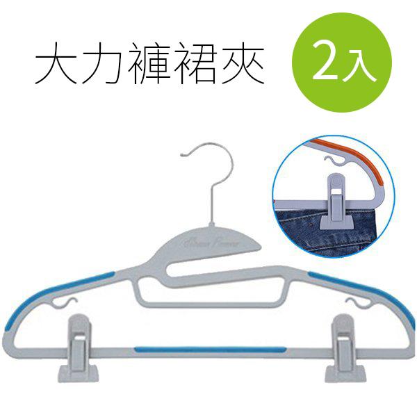乾濕兩用防滑衣架 褲裙夾 晾衣夾 衣夾 【SV5199】快樂生活網