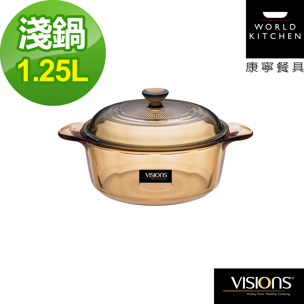 【美國康寧Visions】晶彩透明鍋雙耳-1.2L