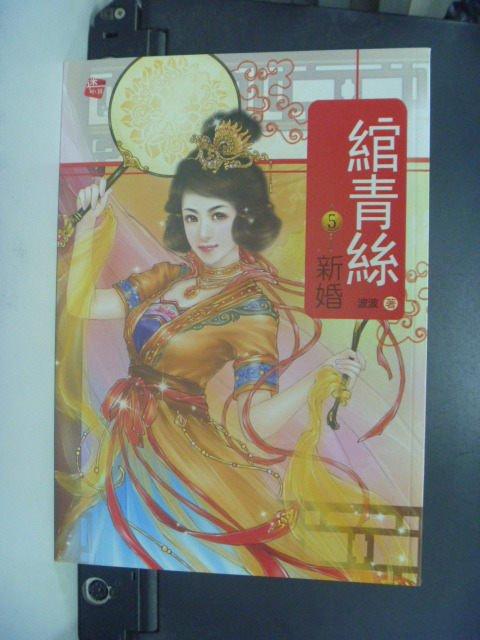 【書寶二手書T6/言情小說_HEF】綰青絲5-新婚_波波