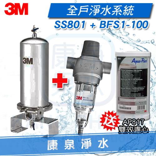 ◤全戶淨化 促銷↘$29800◢ 3M BFS1-100 反洗式淨水系統 過濾器 + 3M SS801全戶式不鏽鋼淨水系統/除氯過濾