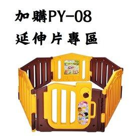 【淘氣寶寶】【CHING-CHING親親】加購PY-08歡樂圍欄/兒童安全遊戲圍欄/柵欄-單片加板 (一般延伸片、基本門欄片)