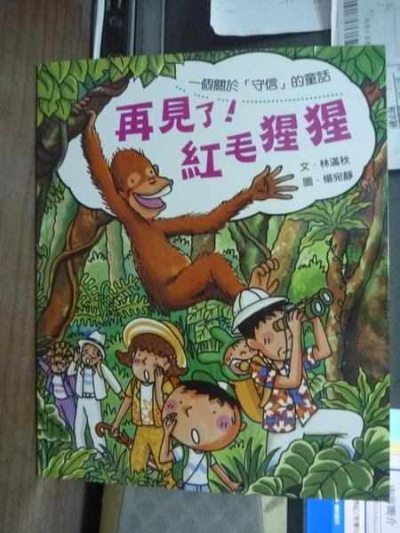 【書寶二手書T1/兒童文學_QDL】再見了!紅毛猩猩_林滿秋
