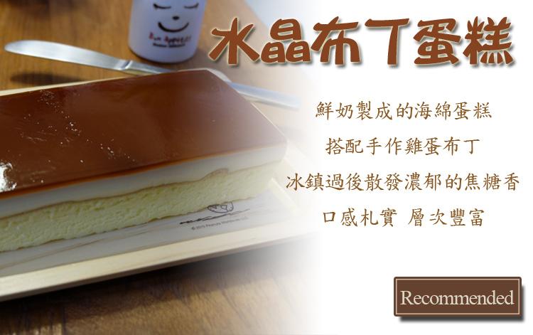 【威廉烘焙】水晶焦糖布丁蛋糕(400g, 1入/盒)