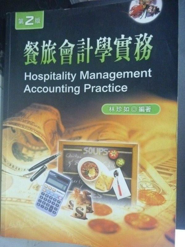 【書寶二手書T9/大學商學_QHD】餐旅會計學實務 2/e_林珍如