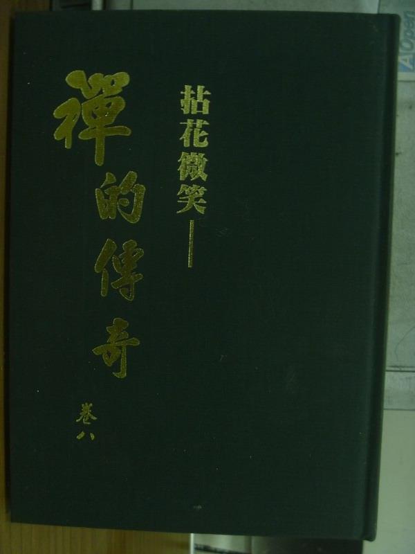 【書寶二手書T1/宗教_OQW】拈花微笑-禪的傳奇(八)_陳鶴幸