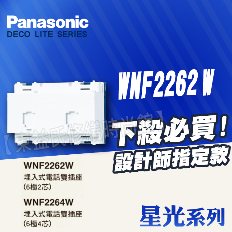 Panasonic國際牌開關插座 星光系列WNF2262W電話雙插座(6極2芯)【東益氏】售中一電工面板WNF2264W電話雙插座(6極4芯)