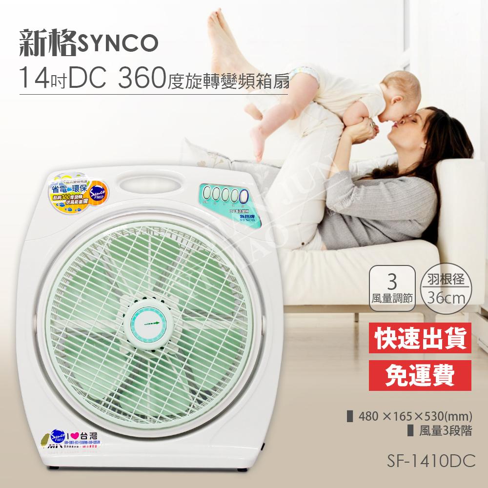 【新格】14吋DC變頻箱扇SF-1410DC