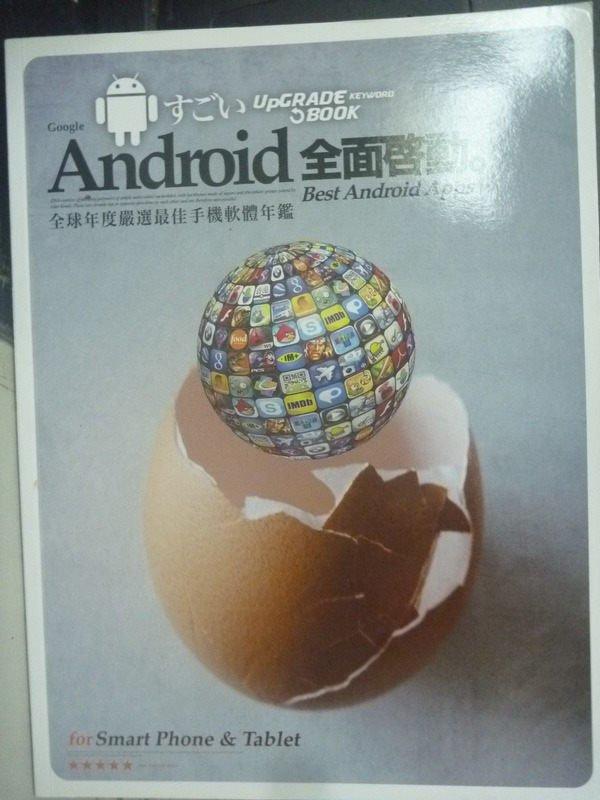 【書寶二手書T2/電腦_XCM】Android 全面啟動:全球年度嚴選最佳手機軟體年鑑