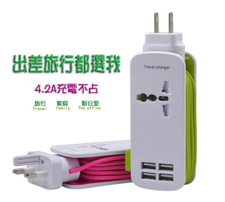 多口USB充電器4USB蘋果三星智能手機通用旅行快速充電頭 390元