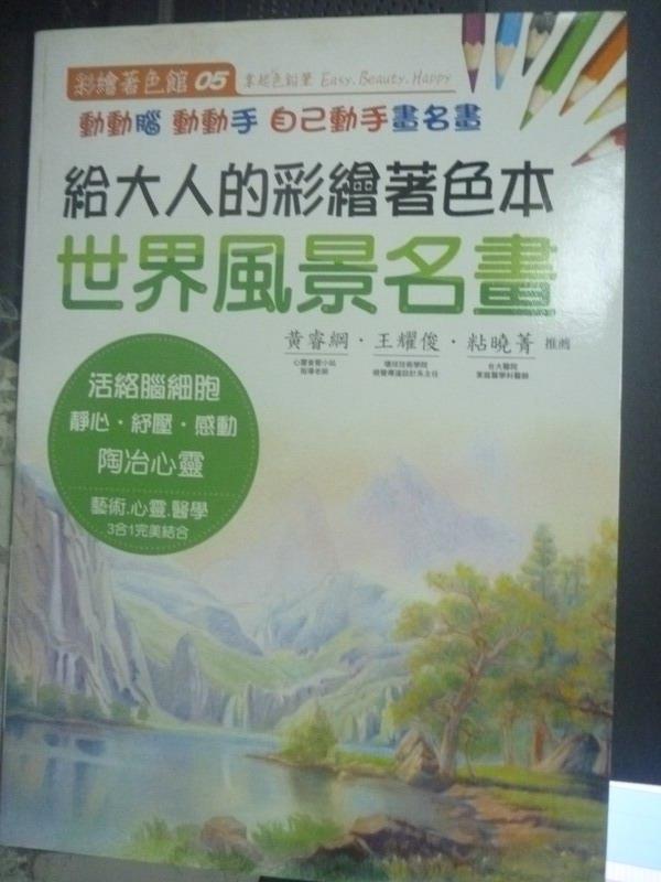 【書寶二手書T1/藝術_ZIW】給大人的彩繪著色本5-世界風景名畫_三悅編輯部