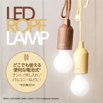【This-This】日本 Spice Rope Lamp 木紋 創意造型 無線LED 吊燈 - 共兩色